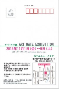 artmate2013-2