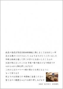 2014'お礼状裏-2