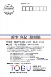 2013_koten2-3