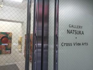 京橋『ギャラリーなつか』より